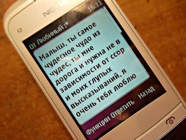 Общение посредством смс