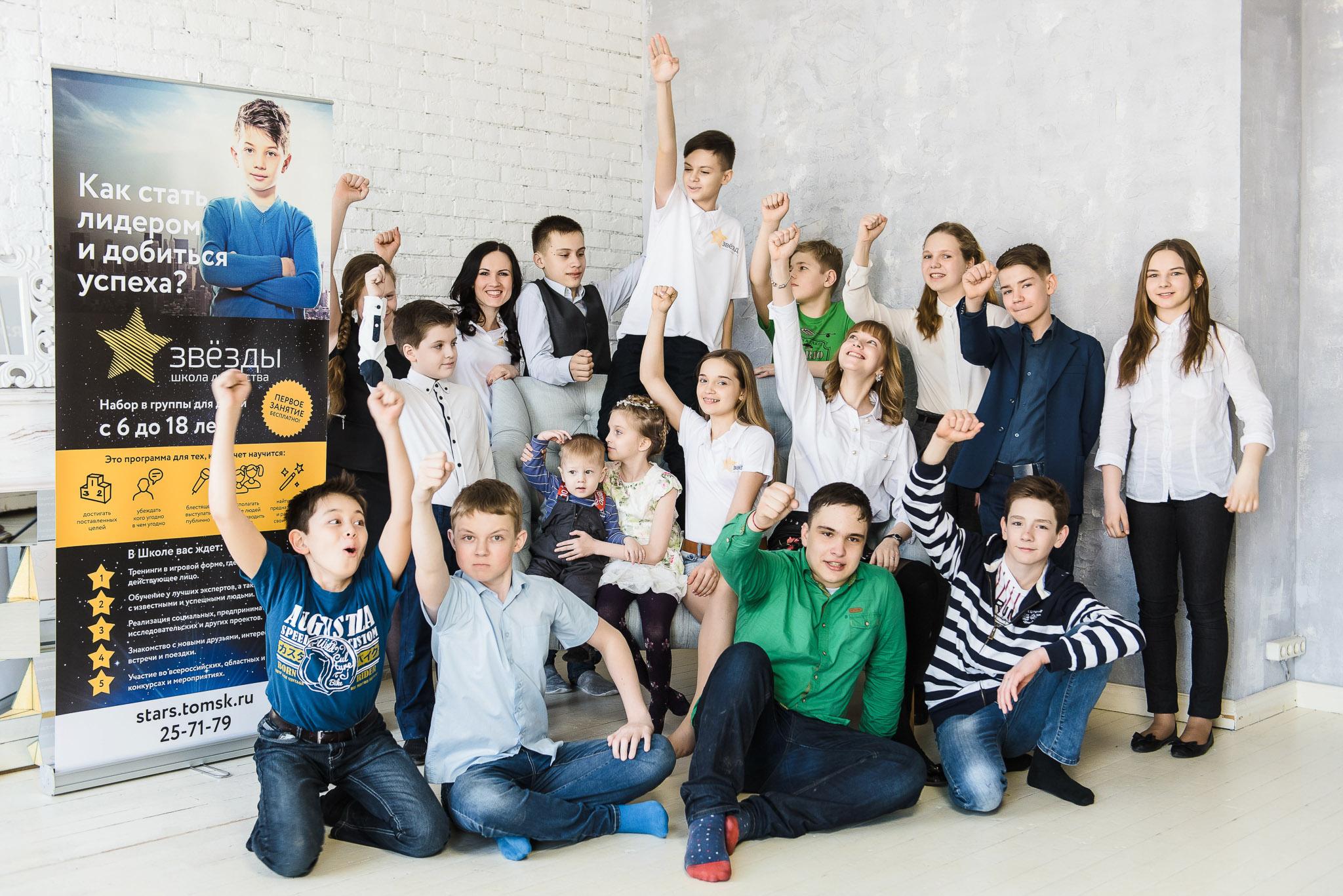 Школа лидерства для школьников в Томске