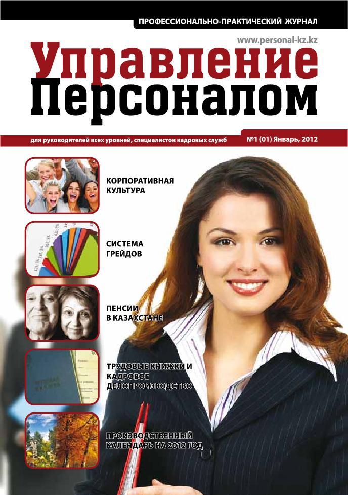 Журнал «Управление персоналом» – ведущее издание в области управления бизнес-процессами и человеческими ресурсами, системы компенсаций