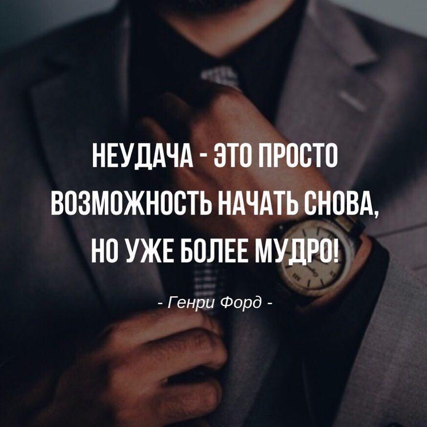 «Неудача – повод повторить более мудро», – цитата Генри Форда.