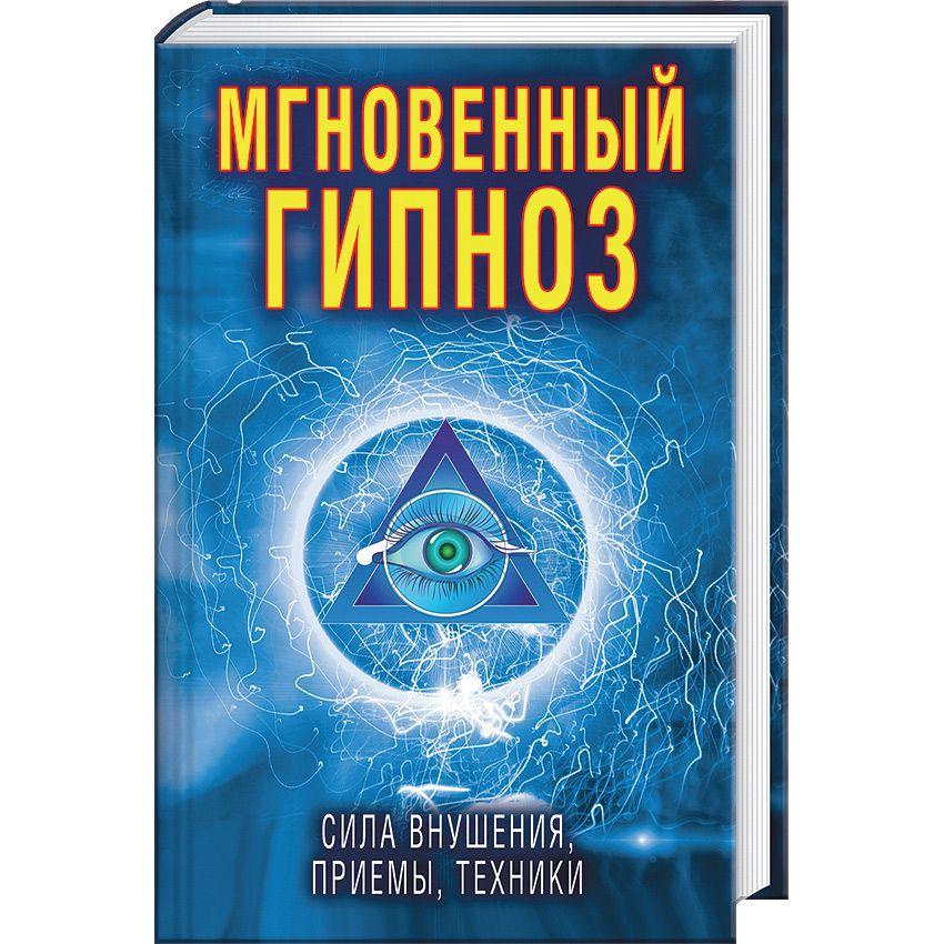 Самоучитель по гипнозу можно пробрести в любом книжном магазине