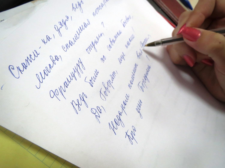 Стих написан на альбомном листе