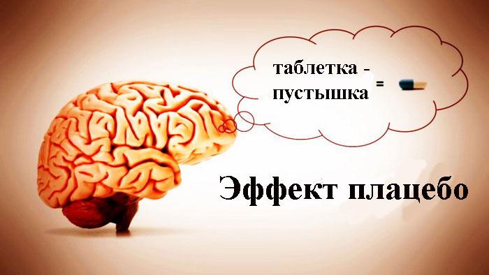 Что происходит в мозгу при употреблении плацебо