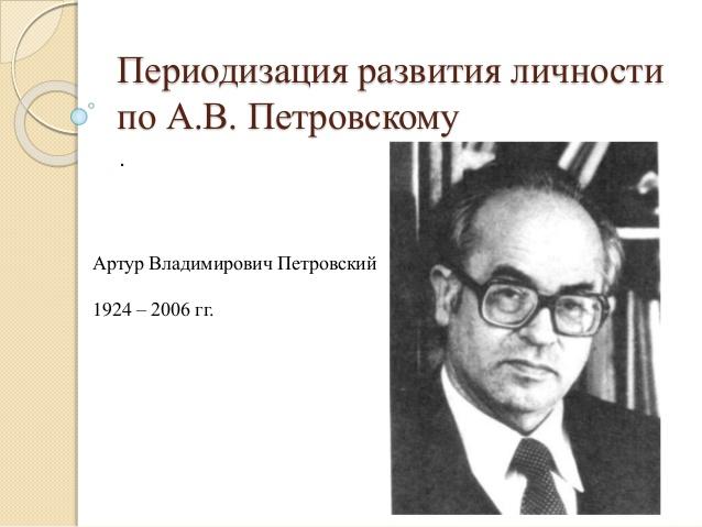 Ученый Петровский имеет свою концепцию по развитию личности