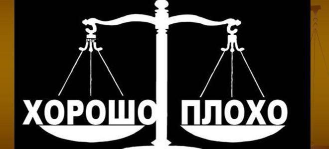 Весы – распространенный пример моральных качеств