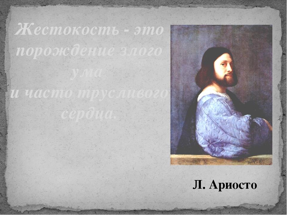 Цитата Аристо Людовико