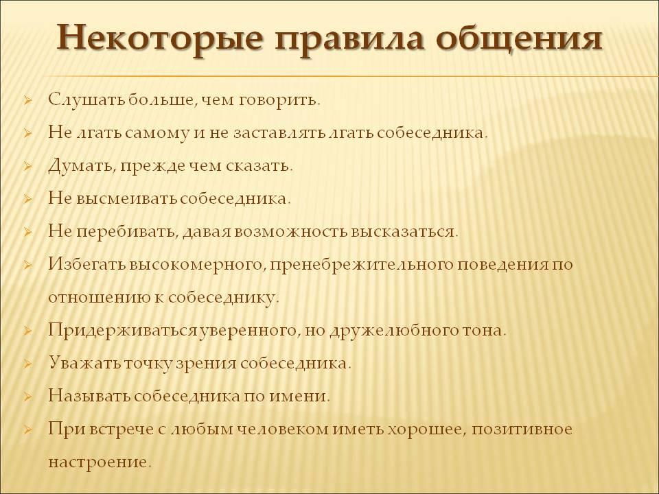 Основные правила