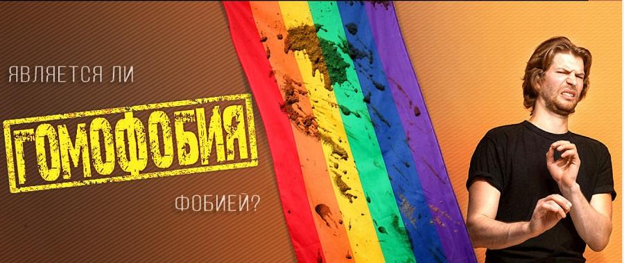 Сомнительный термин «гомофобия»