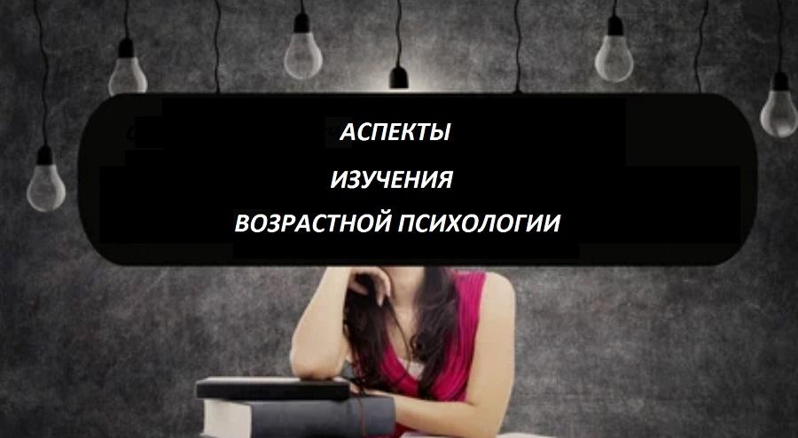 Аспекты изучения