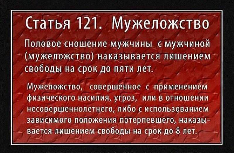 Статья 121 УК РФ