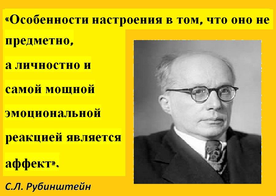Рубинштейн С. Л.