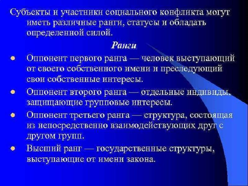 Ранги объектов конфликта