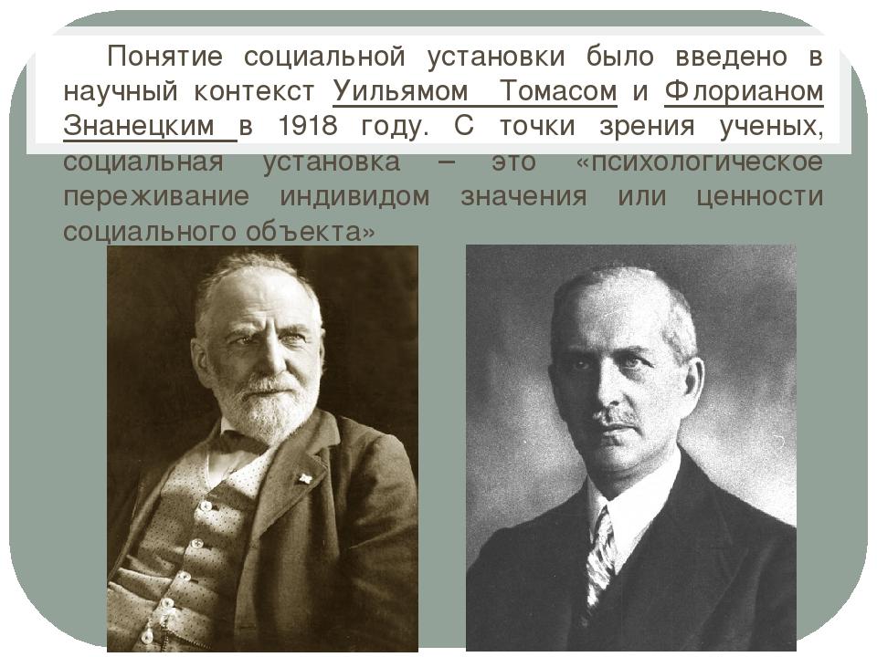 Ф. Знанецкий и У. Томас