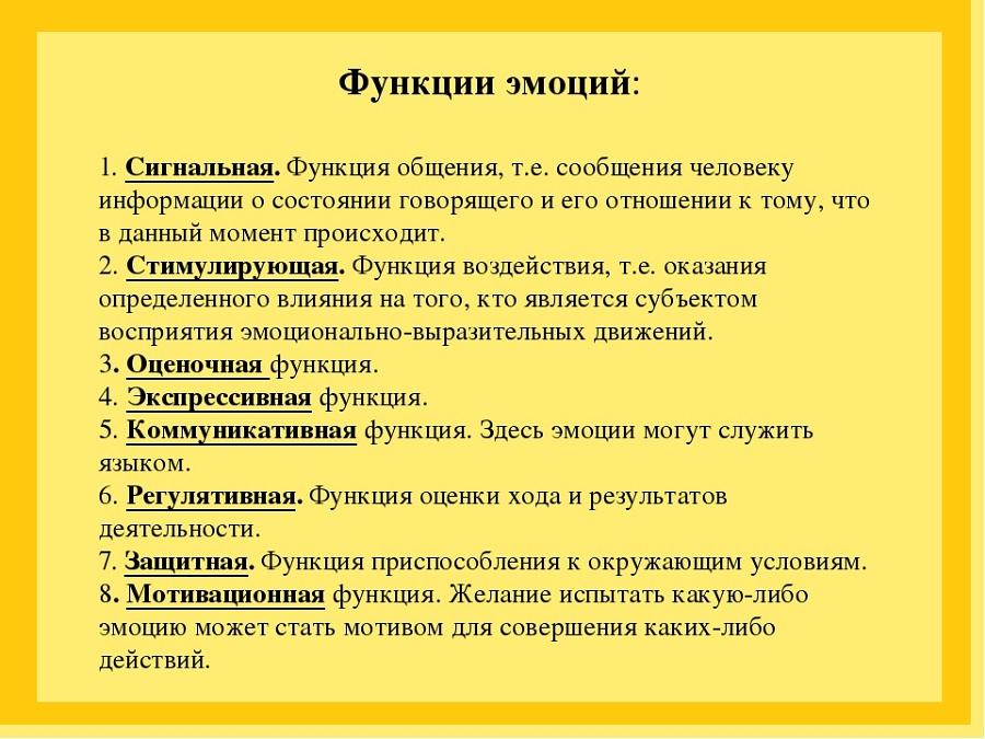 Некоторые функции эмоций